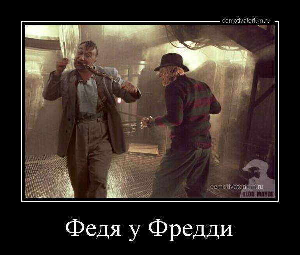 демотиватор Федя у Фредди  - 2021-6-07