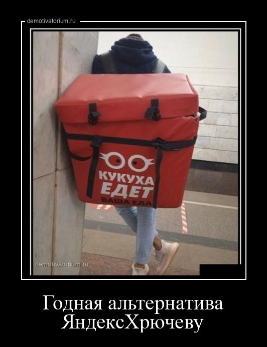 демотиватор Годная альтернатива ЯндексХрючеву  - 2021-6-04