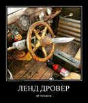 Демотиватор «ЛЕНД ДРОВЕР all inclusive»