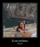 Демотиватор Если любишь Отпусти - 2021-7-21
