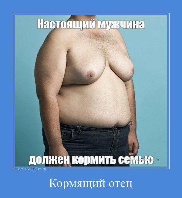 демотиватор Кормящий отец  - 2021-9-06