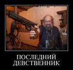 Демотиватор ПОСЛЕДНИЙ ДЕВСТВЕННИК  - 2021-9-23