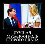 Демотиватор ЛУЧШАЯ МУЖСКАЯ РОЛЬ ВТОРОГО ПЛАНА  - 2021-9-24