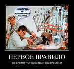 Демотиватор ПЕРВОЕ ПРАВИЛО ВО ВРЕМЯ ПУТЕШЕСТВИЯ ВО ВРЕМЕНИ - 2021-9-30