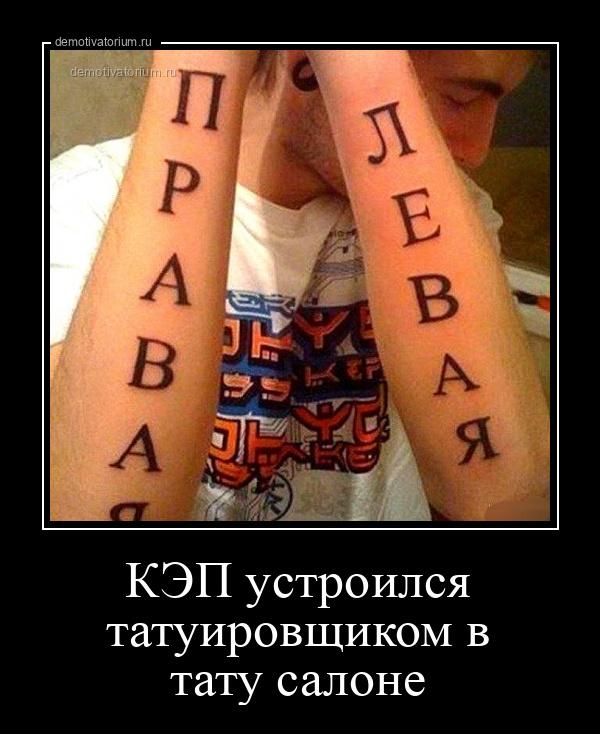 демотиватор КЭП устроился татуировщиком в тату салоне  - 2021-10-07